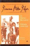 Jimma Abba Jifar : An Oromo monarchy. Ethiopia 1830-1932